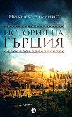 История на Гърция - книга