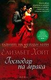 Тайните на Мейдън Лейн: Господар на мрака - Елизабет Хойт - книга