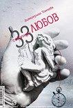 33 секунди любов : 33 seconds of love - Димитрина Тончева -