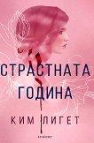 Страстната година - Ким Лигет - детска книга