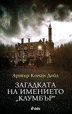 """Загадката на имението """"Клумбър"""" - книга"""