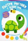 Пъстри рисунки с водни бои - Костенурка - детска книга