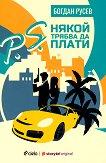 P. S. Някой трябва да плати - Богдан Русев - книга