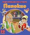 Чудни приказки със стикери: Пинокио -