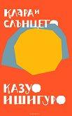 Клара и слънцето - книга
