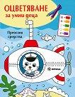 Оцветяване за умни деца: Превозни средства - детска книга