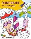 Оцветяване за умни деца: Лято - детска книга