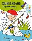 Оцветяване за умни деца: Във фермата - детска книга