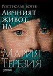 Личният живот на Мария Терезия - помагало