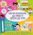 Любопитната Панда: Научи ръчичката да пише : И детето да чете - детска книга