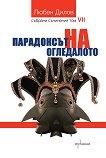 Събрани съчинения - том 7: Парадоксът на огледалото - Любен Дилов -