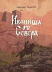Иваниша от Севера - Тихомир Тодоров - книга