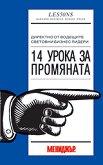 14 урока за промяната - книга
