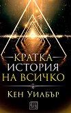 Кратка история на всичко - Кен Уилбър - книга