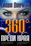 360 градуса преди края - Силва Дончева -