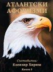Атлантски афоризми - книга 3 -