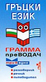 Грамма преводач: Гръцки език - Румяна Михова, Панайот Първанов -
