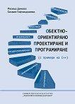Обектно-ориентирано проектиране и програмиране: С примери на C++ - книга