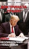 """Доктрината """"Тръмп"""" срещу неолибералния глобализъм - Борислав Цеков -"""