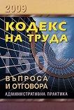 Кодекс на труда - Въпроси и отговори -