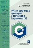 Обектно-ориентирано проектиране и програмиране: С примери на C# - Елена Сомова, Росица Донева, Силвия Гафтанджиева - книга