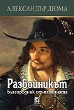 Разбойникът - Благородник от планината - Александър Дюма -