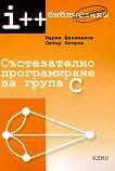 Състезателно програмиране за група С - Марин Шаламанов, Петър Петров -