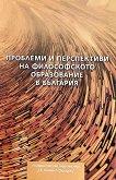 Проблеми и перспективи на философското образование в България -
