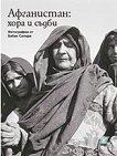 Афганистан: хора и съдби - Бабак Салари -