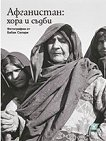 Афганистан: хора и съдби -
