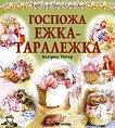 Любима детска книжка: Госпожа Ежка-Таралежка - Беатрикс Потър -