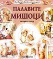 Любима детска книжка: Палавите мишоци - Беатрикс Потър -