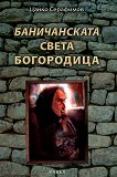Баничанската света богородица - Цанко Серафимов -