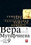 Вера Мутафчиева - избрани произведения - том 9: Семейна сага. Разгадавайки баща си. Бомбите - Вера Мутафчиева -