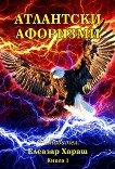 Атлантски афоризми - книга 1 -