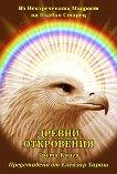Древни откровения - книга 3 -