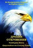 Древни откровения - книга 4 -