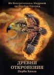 Древни откровения - книга 1 -