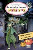 """Детективска агенция """"Мама и аз"""": Престъпление на Хелоуин - книга"""
