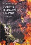 Комитата от Дряновския манастир -