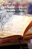 Дар от мъдреците. 158 притчи от всички краища на света -