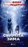 Свирепа зима - книга
