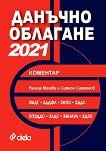 Данъчно облагане 2021 - коментар - Ралица Милева, Симеон Симеонов -