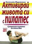 Активирай живота си с Пилатес - Катлийн Мураками - книга