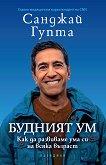 Будният ум - книга