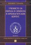 Учението за образа и символа в Ареопагитския корпус - Любомира Стефанова -