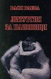 Литургия за наивници - Вася Раева -