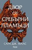 Двор от рози и бодли - книга 5: Двор от сребърни пламъци - Сара Дж. Маас -