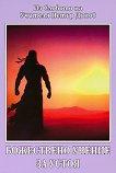 Божествено Учение за Устоя : Из Словото на Учителя Петър Дънов -