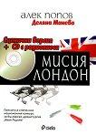 Мисия Лондон - Сценична версия + CD с радиопиеса - Алек Попов, Деляна Манева -